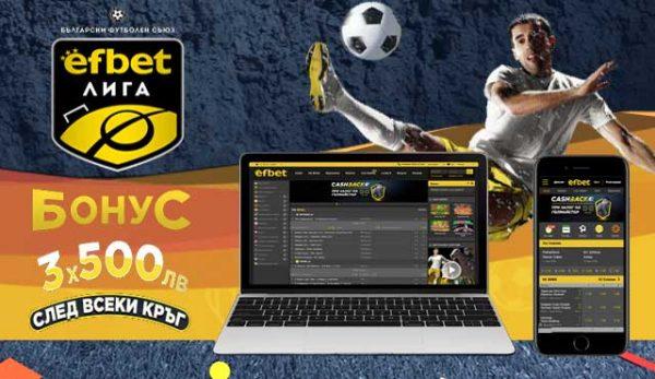 новото футболно първенство букмейкърската къща Efbet предлага нов бонус за мачовете от българското първенство