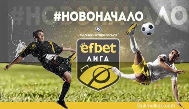 Българското първенство, Първа Професионална Лига има генерален спонсор