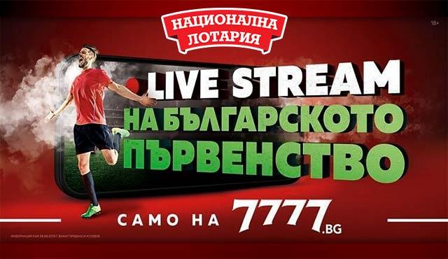 За първи път в България: лайв стрийм на българското първенство в 7777.bg