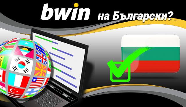 Как се променя езикова версия в Bwin и има ли версия на български език?