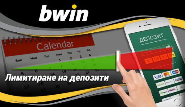 Как да лимитирате дневните/седмичните/месечните депозити в Bwin?