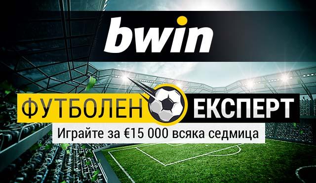 """""""Футболен експерт"""" в Bwin - игра с прогнози с €10,000 възможна печалба"""