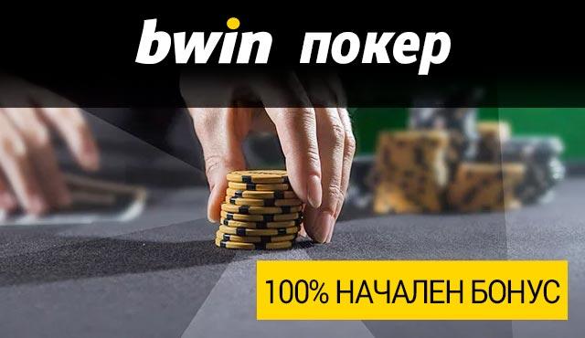 Вземете своя Бонус за добре дошли в Bwin Покер до €100 сега!