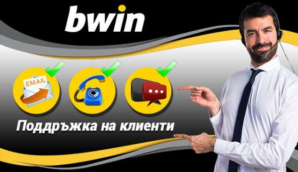 Bwin поддръжка на клиенти