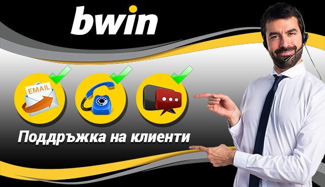 Поддръжка на клиенти в Bwin: Чат на живо, Телефон & E-mail
