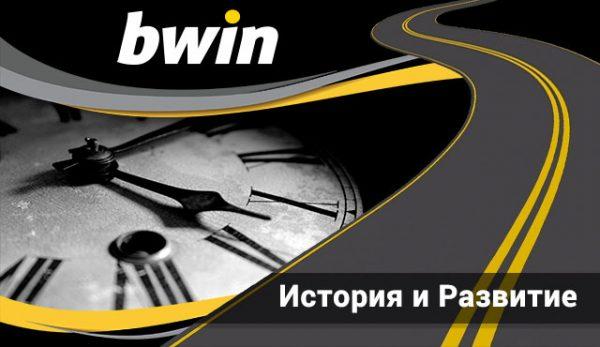 Bwin история, развитие и информация