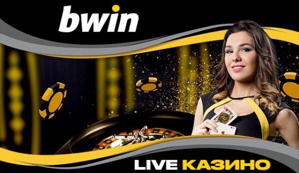Bwin Live Казино