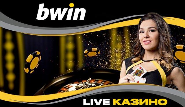 Bwin Live Казино - Едно напълно ново казино изживяване!
