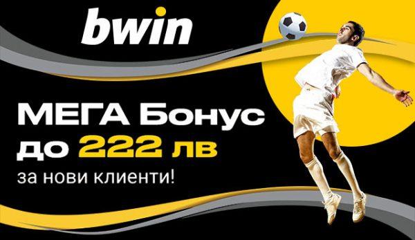 Мега Бонус за нови клиенти в Bwin до 222 лв. - Най-големият спортен бонус в България!