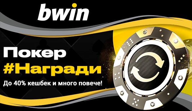 Bwin Poker Cashback