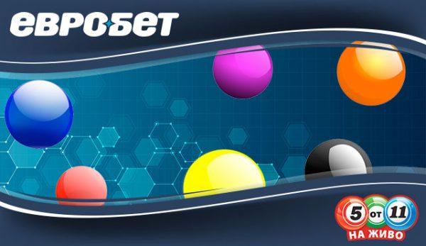 Как да спечелим от лотарийната игра на Евробет 5 от 11?
