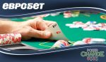 Евробет покер шанс