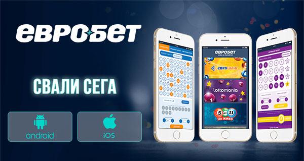 Евробет мобилно приложение