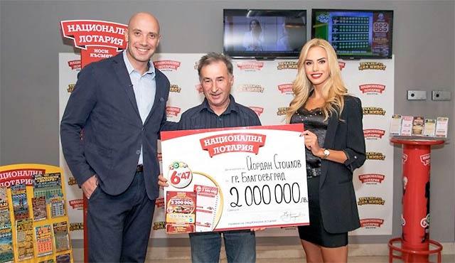 Печалби от частните лотарии