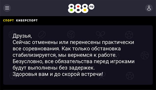 888.ru затваря заради пандемията