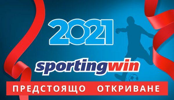 SportingWin с български лиценз
