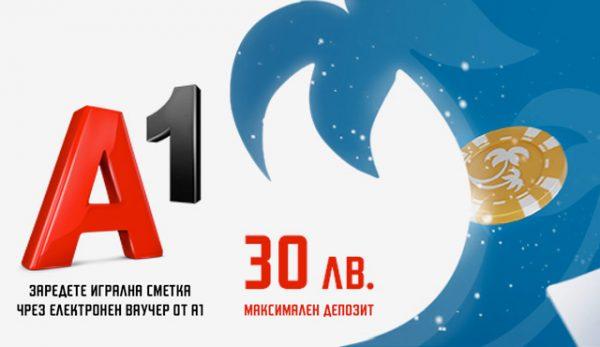 Ново: Абонатите на A1 могат да депозират в Palms Bet