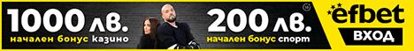 Efbet с 200лв. начален бонус Спорт и 1000лв Казино