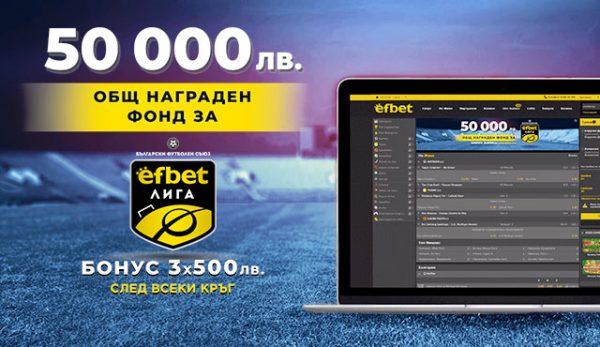 50,000 лева награден фонд за залози на efbet Лига